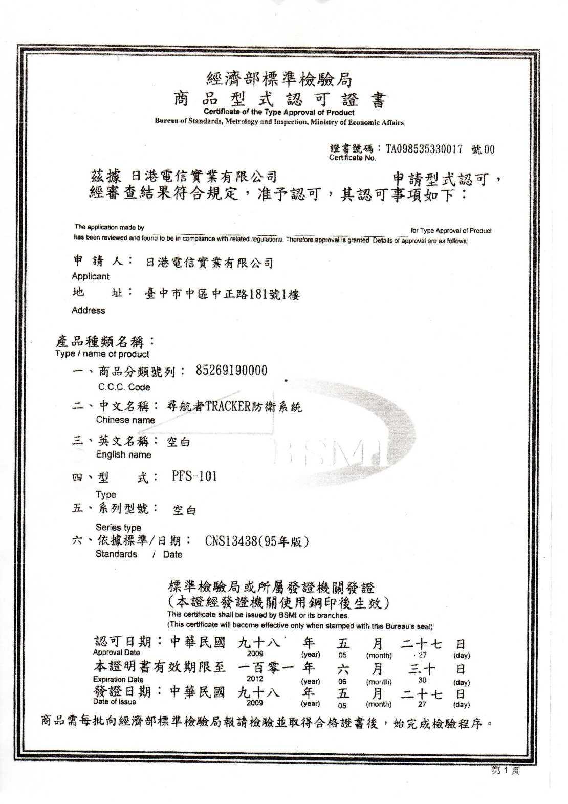 追蹤器 BSMI證書