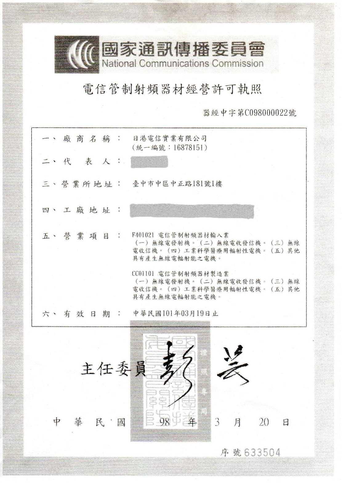 追蹤器 NCC許可執照